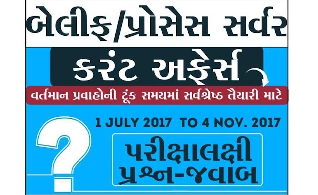 ICE Rajkot - ICE Magic Special Current Affairs Issue Gujarat High Court Bailiff