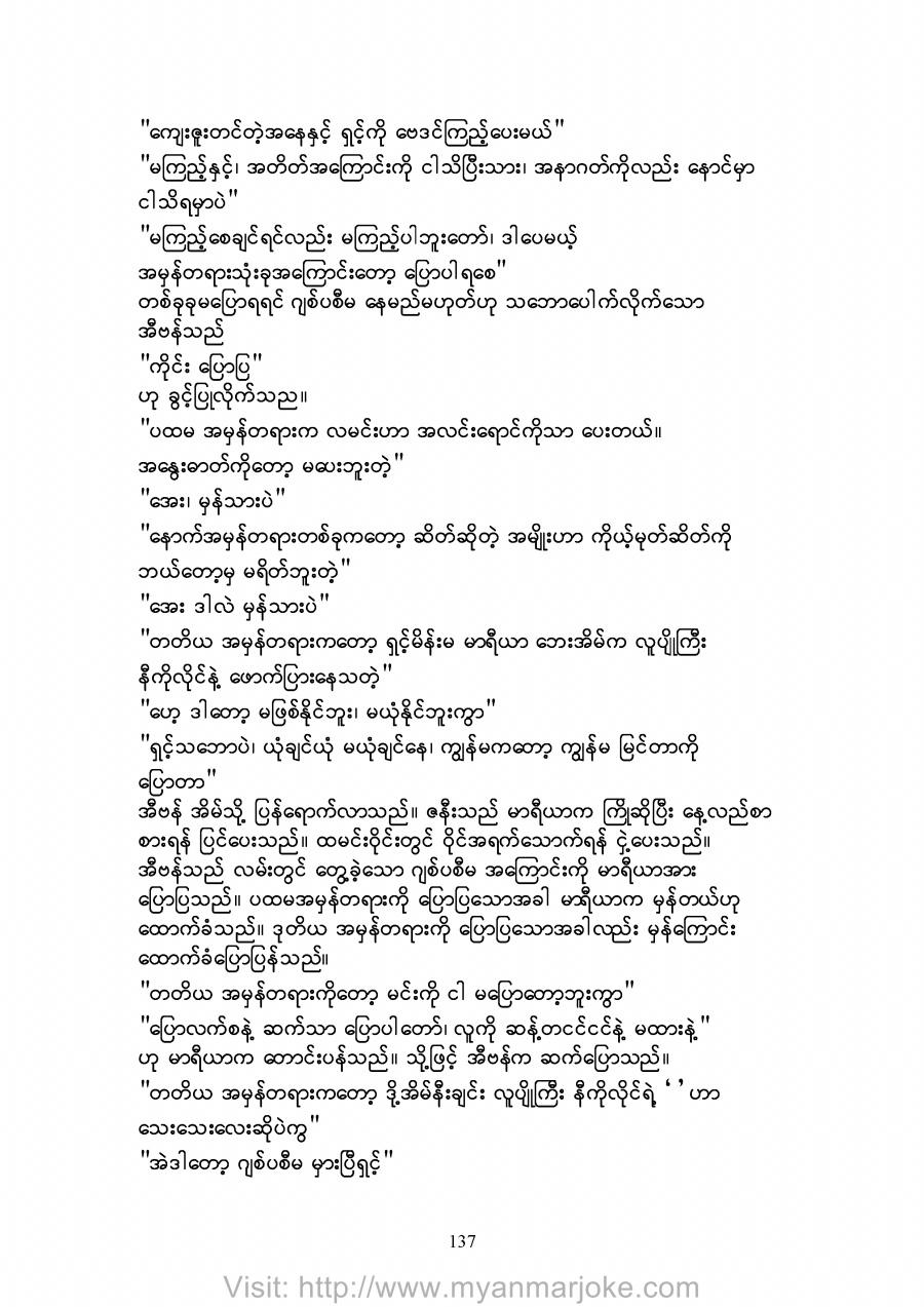 The Crime, myanmar joke