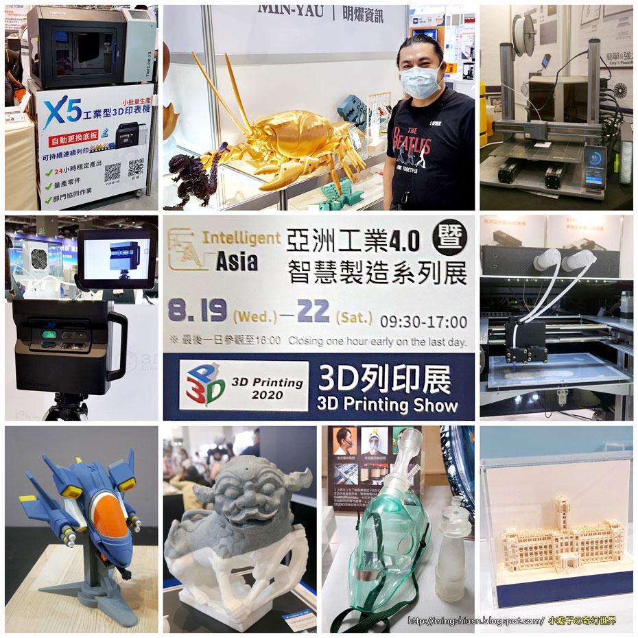 2020 台灣3D列印展