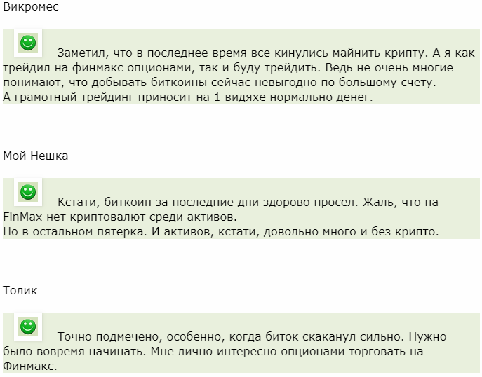 ФинМакс отзыв от Викромес