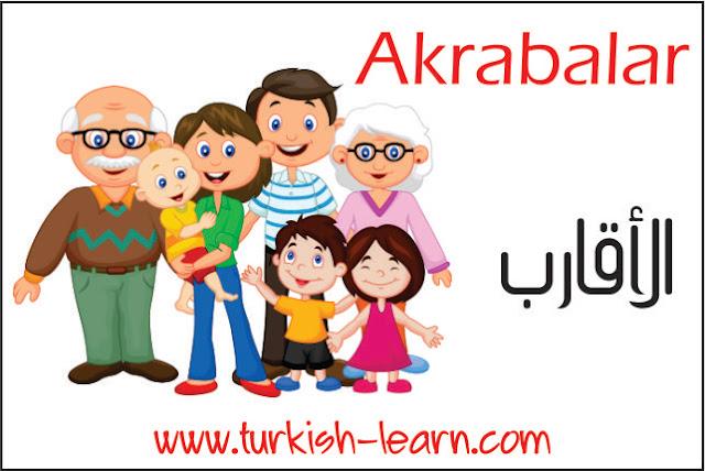 الأهل والاقارب في اللغة التركية