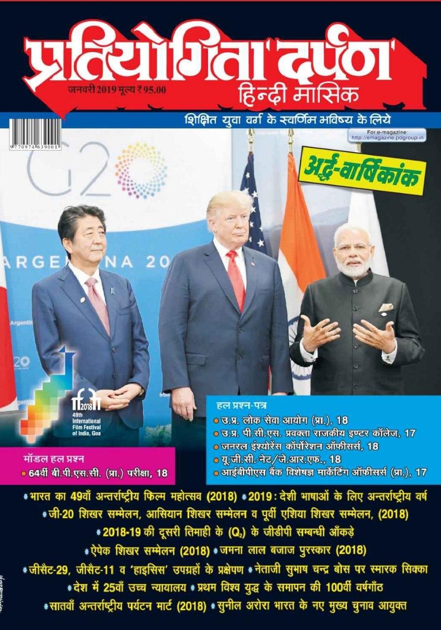 Darpan pdf file pratiyogita