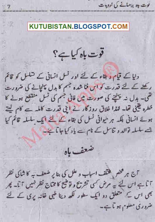 Sample page of Quwwat-e-Mardana Barhanay Ki Adawiyat