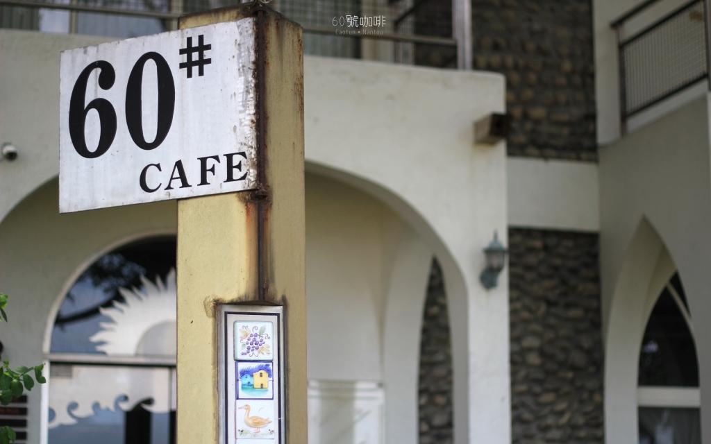 南投草屯咖啡館,60號咖啡館-1