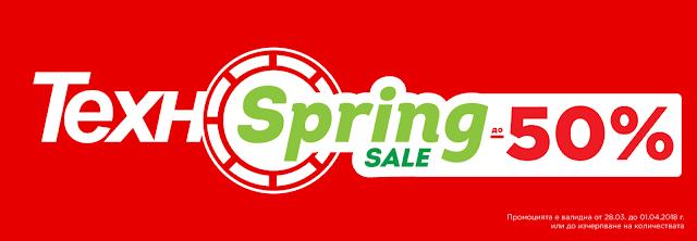 https://www.technomarket.bg/spring-sale