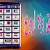 شاهد كل القنوات العربية بدون نقصان وبدون قيود على هاتفك وبشكل مجاني تطبيق ولا أروع