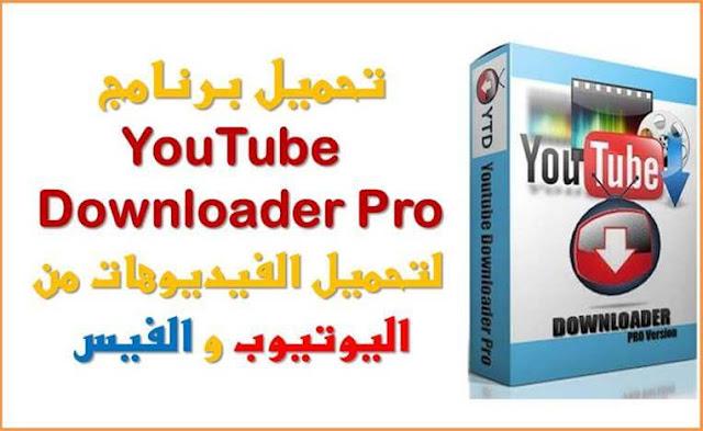 تحميل برنامج YouTube Downloader Pro لتحميل الفيديوهات من اليوتيوب و الفيس بوك