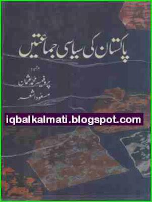 Political Parties Pakistan Urdu