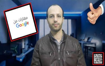 كيفية الحصول على شهاده دوليه معتمده فى التسويق الرقمى مجانا من جوجل وانت فى منزلك