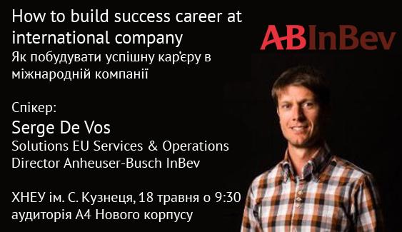 """Запрошуємо на лекцію """"Як побудувати успішну кар'єру в міжнародній компанії"""""""