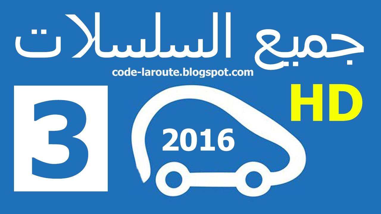code de la route maroc2016 serie 3 code rousseau maroc 2016. Black Bedroom Furniture Sets. Home Design Ideas