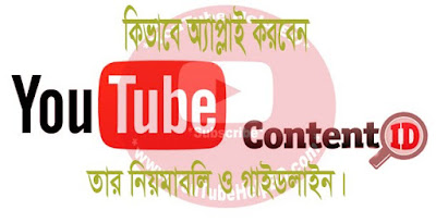 ইউটিউবের Content ID সিস্টেমে কি ভাবে অ্যাপ্লাই করবেন তার নিয়মাবলী ও গাইডলাইন! (হিন্দি ভিডি সহ) youtube content id registered, content id appeals not enabled, how to get a content on youtube, apply for content id, how to content id appeals enable, how to register content on youtube, please provide a representative list of copyrighted works under your exclusive control, content id hindi, content id bangla, content id bd.