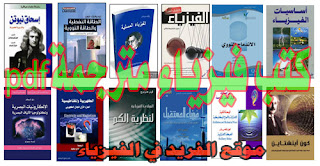 كتب فيزياء بي دي إف مترجمة للعربي