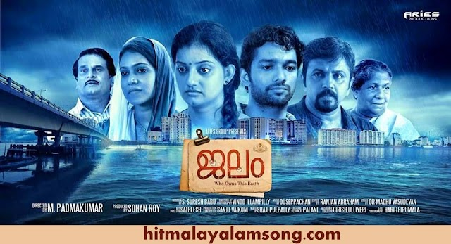 Koodu Vaykkan Lyrics – Jalam (2015) | Shaktisree | Malayalam Movie | HD Video