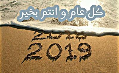 أجمل وأجدد صور تهنئة رأس السنة الميلادية الجديدة 2019