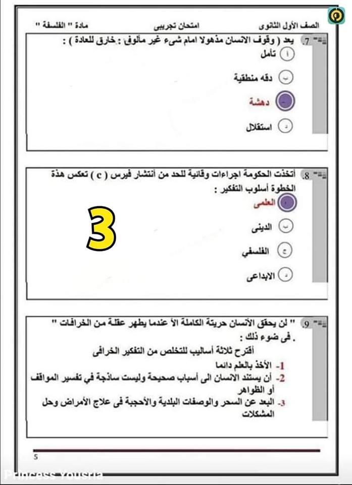 اجابة امتحان الفلسفة اولي ثانوي 2019  (3)