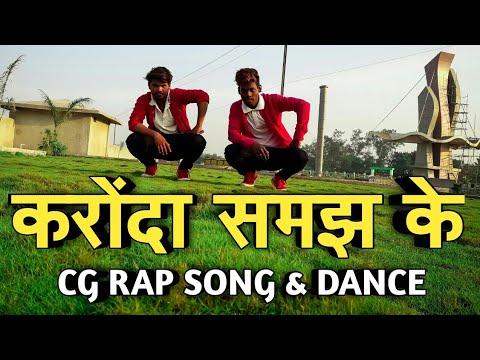 Karonda Samajhh Ke Chakha Diye Na Khatta Khatta La Khila Diye Na ( Anny Soni ) dj jiTendra & dj Kamlesh Cg Rap Song