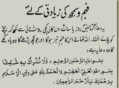 feham-o-samajh ki ziyadti k liye Islami dua in urdu