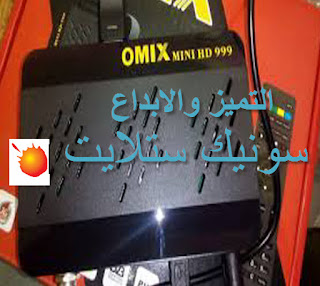 احدث ملف قنوات اوميكس OMIX mini hd 999  ابو كرتونه حمرا