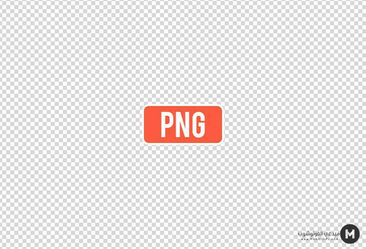 موقع يقد م صور عالية الد قة بصيغة Png مبدعي الفوتوشوب