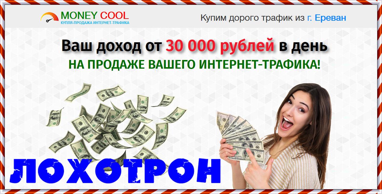 moneycool24.ru Отзывы. Платформа MONEY COOL