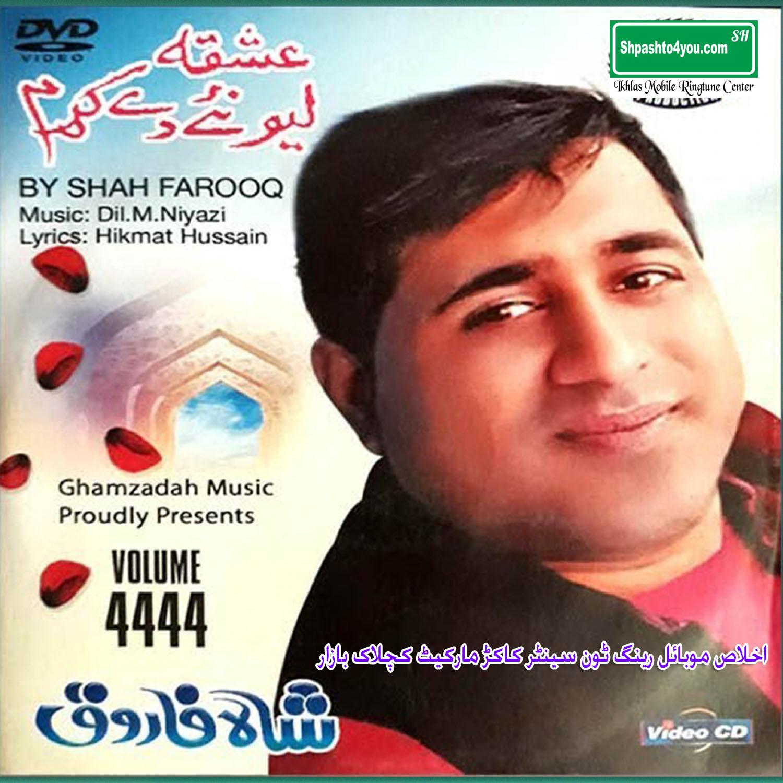 Shah Farooq New Pashto Mp3 Kakari Songs 2018 Nov 20