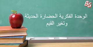 الوحدة الفكرية الحضارة الحديثة وتغير القيم - الثانية باكالوريا علوم - التربية الإسلامية