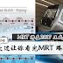 MRT 将在12 月份开跑!一次过让你看完MRT 路线!