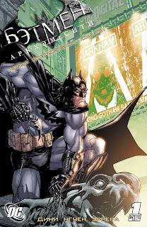 http://vebsayt.ru/comicspdf/batman_arkxem_city_1.pdf