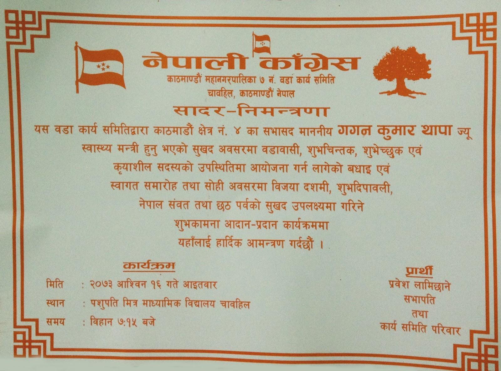 Nepali ritual invitation card invitation card in nepali choice image invitation sample stopboris Choice Image