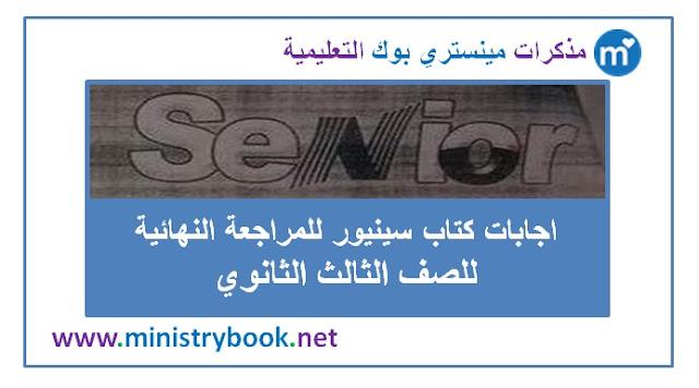 اجابات كتاب سينيور مراجعة نهائية للثانوية العامة 2019-2020-2021-2022-2023-2024-2025