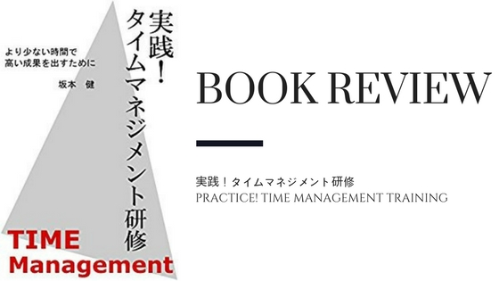 Book review: 実践!タイムマネジメント