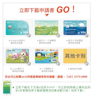 http://www.firstcard.com.tw/newentry/EDM/170303_mgm/edm.html