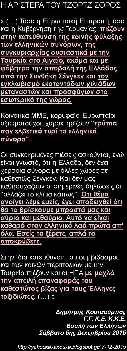 Η ΑΡΙΣΤΕΡΑ ΤΟΥ ΤΖΟΡΤΖ ΣΟΡΟΣ