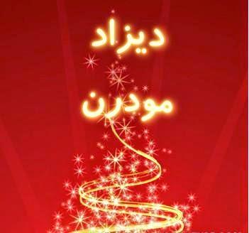 اكتب اسمك على الصورة اللي تعجبك بالعربي باشكال مختلفة حلوه