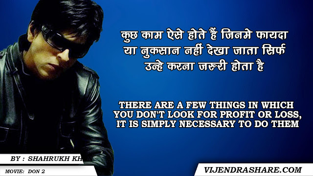 quote by shahrukh khan  movie: don 2