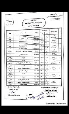 جدول امتحانات الثانوية النهائي 2018