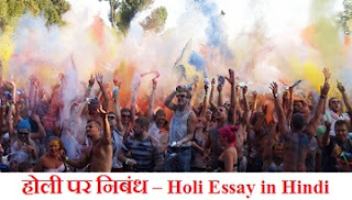 होली पर निबंध – Holi Essay in Hindi