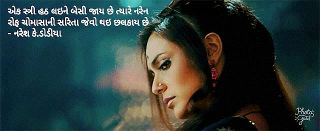 एक स्त्री हठ लइने बेसी जाय छे त्यारे नरेन Gujarati Sher By Naresh K. Dodia