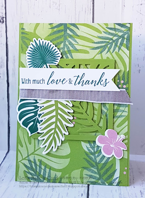 Tropical Chic with Tropical Escape DSP Easy Cards Satomi Wellard-Independent Stampin'Up! Demonstrator in Japan and Australia, #su, #stampinup, #cardmaking, #papercrafting, #rubberstamping, #stampinuponlineorder, #craftonlinestore, #papercrafting, #tropicalchic #thankyoucard #tropicalescapedsp #スタンピン #スタンピンアップ #スタンピンアップ公認デモンストレーター #ウェラード里美 #手作りカード #スタンプ #カードメーキング #ペーパークラフト #スクラップブッキング #ハンドメイド #オンラインクラス #スタンピンアップオンラインオーダー #スタンピンアップオンラインショップ #動画 #トロピカルシック #トロピカルエスケープDSP #サンキューカード