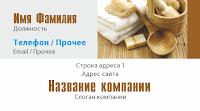 Ковш, полотенце и чан с водой в визитке банщика