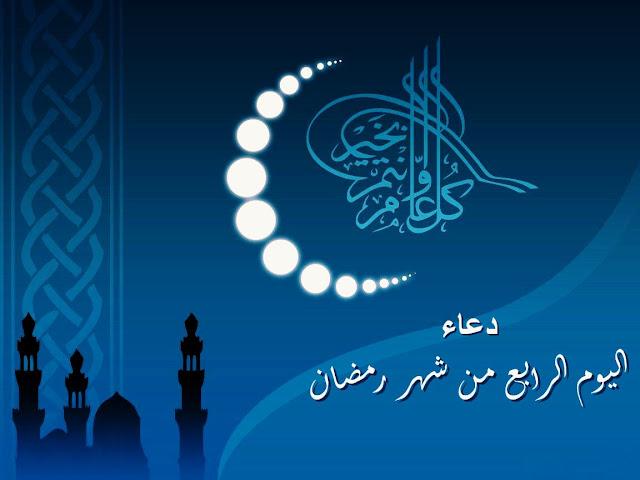 دعاء اليوم الرابع 4 من شهر رمضان الكريم الموافق 20/5/2018 تعرف على دعاء اليوم الرابع من شهر رمضان