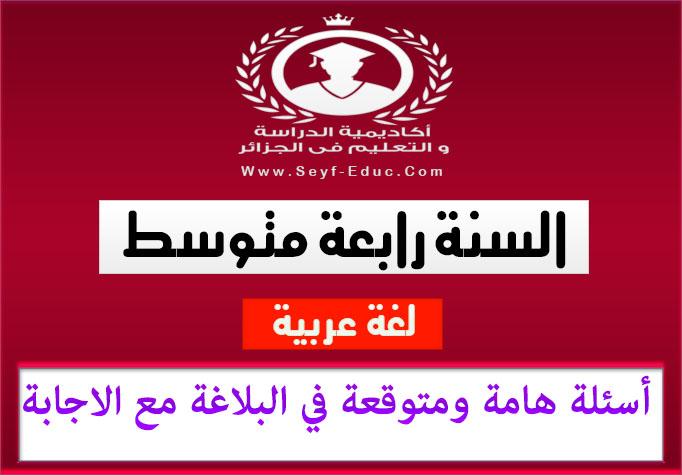 أسئلة هامة ومتوقعة في البلاغة مع الاجابة لمادة اللغة العربية للسنة الرابعة متوسط