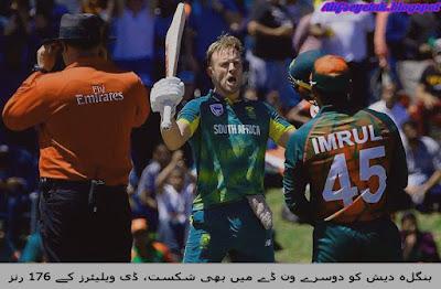 بنگلہ دیش کو دوسرے ون ڈے میں بھی شکست ڈی ویلیئرز کے 176 رنز