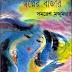 Swapner Bazar by Samaresh Majumder
