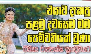 Gossip Lanka Chat with Geethika Rajapaksha | Gossip Lanka News