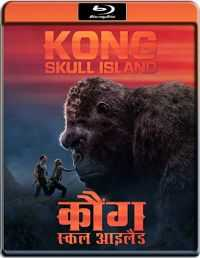 Kong Skull Island 2017 720p Full HD Tamil - Telugu - Hindi - Eng Movies Download