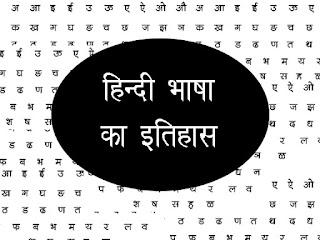 हिन्दी भाषा का इतिहास