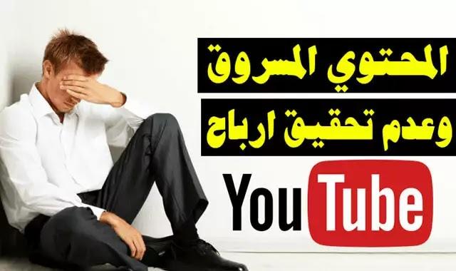 3 المحتوي المسروق ! اسرار الفشل في يوتيوب وعدم تحقيق ارباح