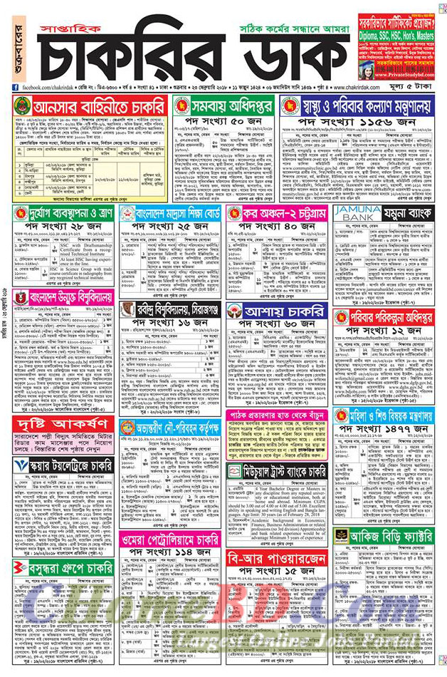 Weekly Jobs Newspaper Chakrir Dak - 23 February 2018